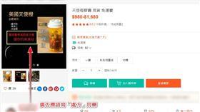 台北,刑事局,禁藥,高雄,臉書,蝦皮,女人我最大。翻攝畫面