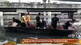 ▲警方在河中找尋遺體(圖/翻攝自BEC-TERO Youtube)