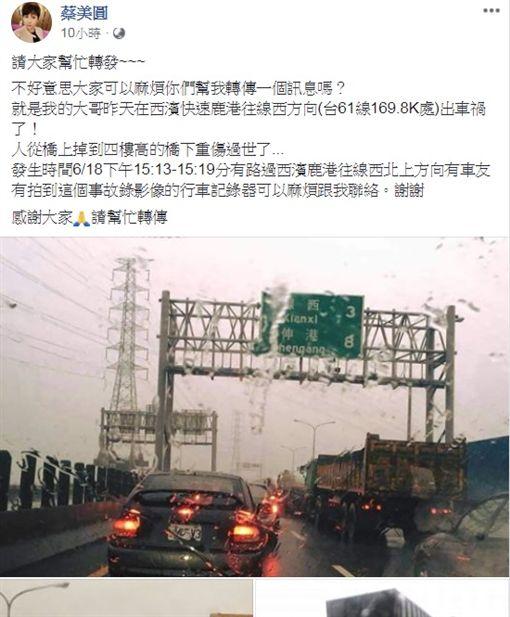 台61線貨櫃車車禍/翻攝自蔡姓女網友臉書
