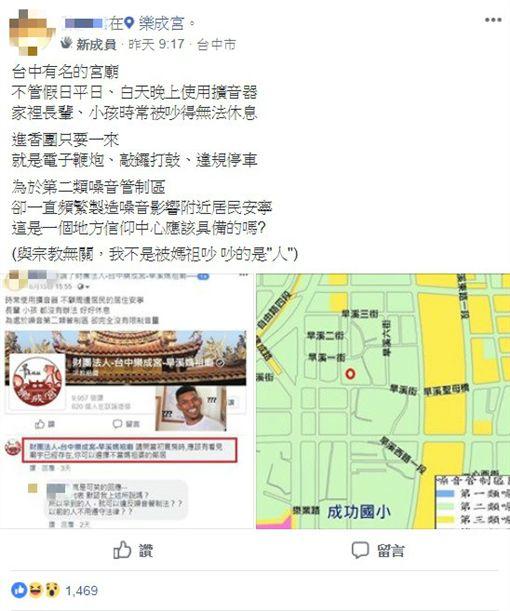 網友抱怨台中市三級古蹟樂成宮旱溪媽祖廟太吵/臉書爆料公社