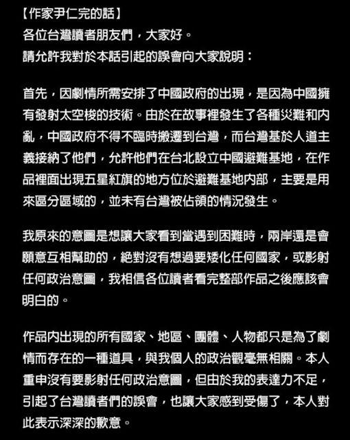 五星旗飄揚在台灣領土 韓漫惹怒台灣人:拒看「北韓」漫畫圖/翻攝自webtoonhttps://www.webtoons.com/zh-hant/thriller/distant-sky/%E7%AC%AC5%E5%AD%A3-%E7%AC%AC32%E8%A9%B1/viewer?title_no=161&episode_no=113