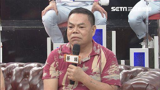 楊繡惠、蔡頭、小亮哥(圖/翻攝自中天)