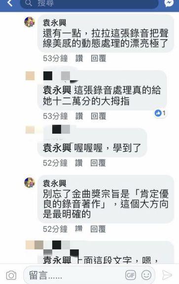 張惠妹、袁永興、陳鎮川。(翻攝/臉書、PTT)