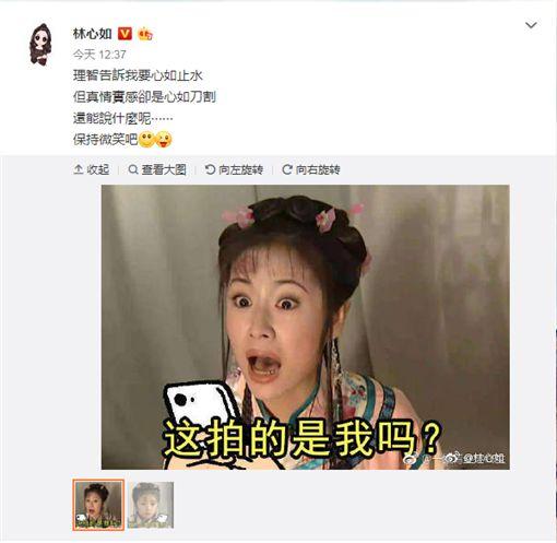 林心如回應未修圖照/翻攝自微博