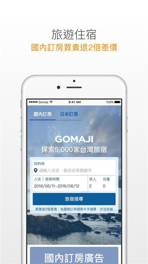 台灣人,GOMAJI,訂房系統,夠麻吉,旅遊,Agoda,Booking.com