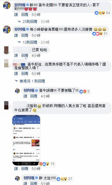 蔡阿嘎/臉書