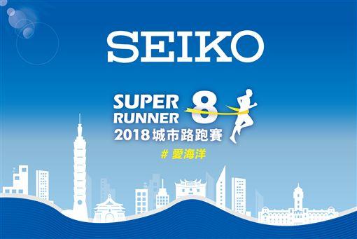 ▲SEIKO Super Runner城市路跑賽今年主題主打愛海洋。(圖/主辦單位提供)