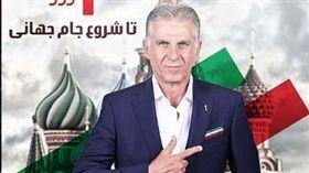伊朗總教練奎羅茲。(圖/翻攝自奎羅茲IG)