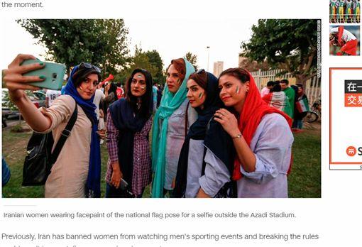 伊朗男足惜敗 但該國女性獲巨大勝利世足,世界盃,伊朗,伊斯蘭,歧視,女權,解禁,球場https://goo.gl/wBqYKfhttps://twitter.com/TeamMelliIran/status/1009492592562761728