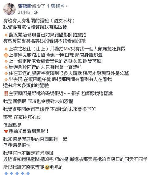 辣模張語昕/張語昕臉書