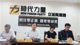 時代力量立委黃國昌今舉行記者會,強烈要求都更應納入排黑條款。(圖/記者林惟崧攝)