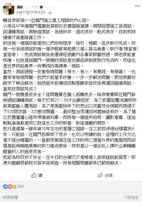 《一位龍門施工處工程師的內心話》/臉書