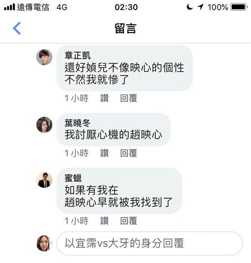 周宜霈(大牙)(圖/翻攝自臉書)