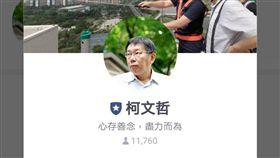 台北市,市長,柯文哲,LINE,官方帳號,市政,選舉資訊,長輩圖,社群(圖/翻攝自LINE)