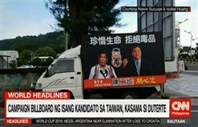 花蓮,市民代表,陳仁治,選舉,競選,廣告,刊版,杜特蒂,菲律賓,反毒,掃毒 圖/翻攝自CNN Philippines