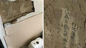 日本,地震,裝潢,牆壁,符咒,咒語,避邪(圖/翻攝自推特)