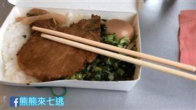 台鐵便當(圖/翻攝自熊熊來七逃臉書粉絲專頁)