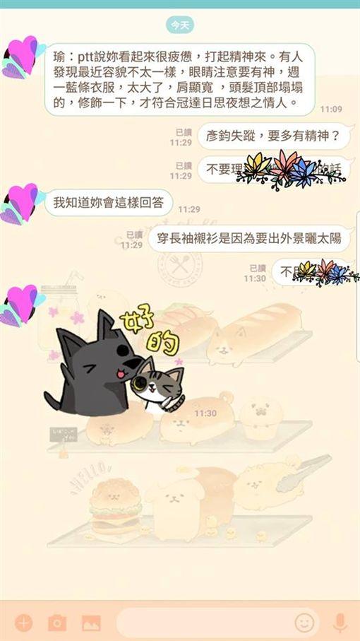 韓瑜與媽媽對話紀錄。(圖/翻攝自韓瑜臉書)