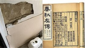 日本,浴室,外牆,辟邪,文字,符咒,左傳,古書,和紙,中國,江戶,隔板,地震,神秘 圖/翻攝自微博