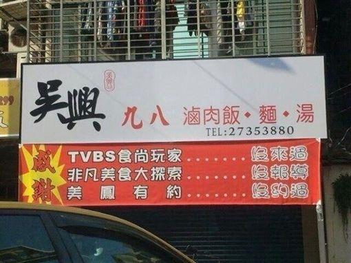 吳興九八餐館臉書