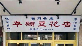 祖傳三代豆花店,目前第一代/爆料公社