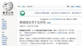 南韓小動作太多惹火球迷 維基百科:傳奇犯規勁旅! 圖/翻攝維基百科