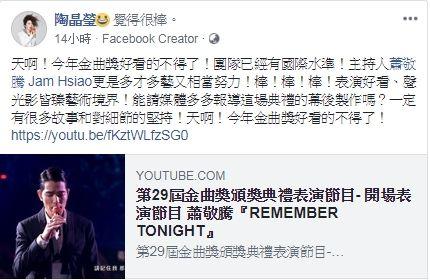 陶晶瑩、蕭敬騰。(翻攝/臉書)