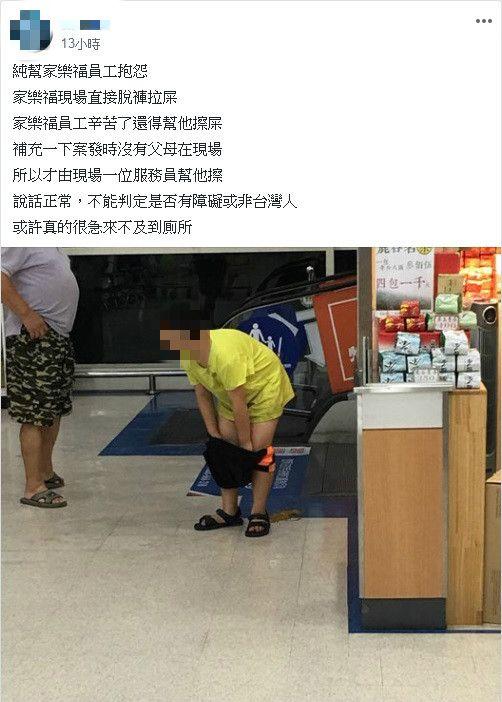 小朋友在家樂福賣場大便/臉書爆怨公社