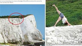 英國一名年約30歲的女子日前到「白堊斷崖」邊緣做瑜伽,不僅倒立還單腳站立,更誇張的是,她完全不聽勸告,在斷崖邊做了20分鐘,讓目擊民眾看了直搖頭,紛紛替她捏把冷汗。(圖/翻攝自每日郵報)