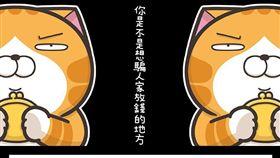 麻糬爸愛亂畫,LINE,白爛貓,臭跩貓,麻糬爸,詐騙,免費貼圖 圖/翻攝麻糬爸愛亂畫LINE動態