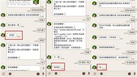 柯文哲,官方,LINE,聊天(圖/Dcard)