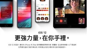 iOS 12 iPhone iPad 蘋果官網