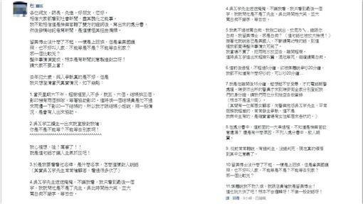 台北,公務員,留美博士,嗆聲,留言,超商,公然侮辱(圖/翻攝畫面)