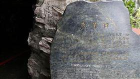 燕子口 太魯閣 圖/中央社