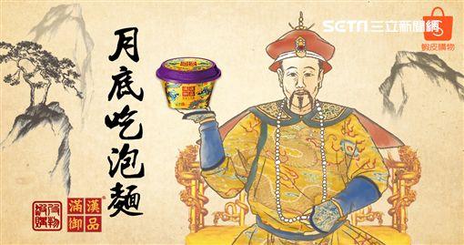 蝦皮購物,泡麵,帝皇,滿漢御品,泡麵界LV,蝦皮