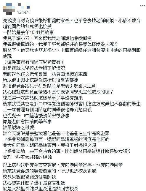 老師帶頭霸凌/臉書爆料公社