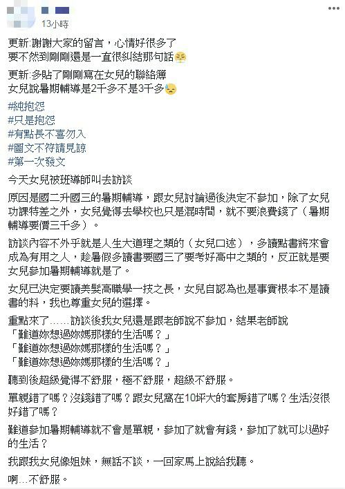 老師要學生參加暑期輔導/臉書爆怨公社