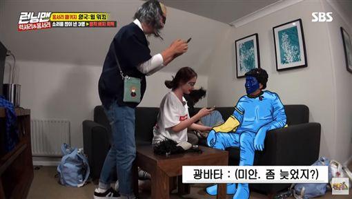 Running Man,RM,李光洙,扮醜,阿凡達(圖/翻攝自YouTube)