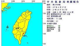 地震,花蓮,池上鄉,台東縣 圖/中央氣象局