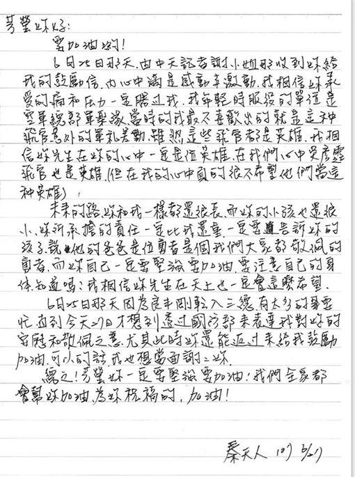 國防部,吳彥霆,遺孀,秦良丰,秦天人,芳瑩,傘兵