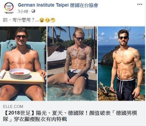 德國在台協會小編一句「帥,有什麼用」被網友灌爆(圖/取自德國在台協會臉書)