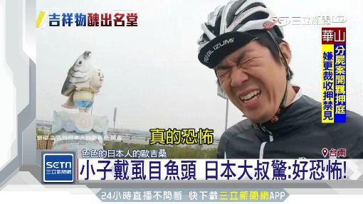 小子戴虱目魚頭 日本大叔驚:好恐怖!