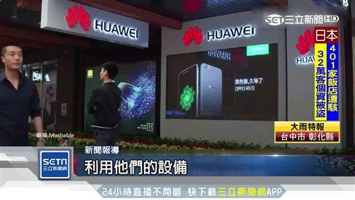 憂遭中國竊聽!澳洲擬禁「競標5G網」 華為急駁安全疑慮