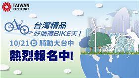 「2018台灣精品 好個禮BIKE天」歡迎民眾熱情參興。(圖/經濟部國貿局與外貿協會提供)