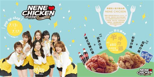 韓國炸雞,NeNe Chicken,SOGO,快閃店,招牌口味,限量,炸雞店(圖/翻攝自NeNe Chicken Taiwan臉書)