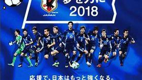 日本世足代表隊。(圖/翻攝自日本代表隊IG)