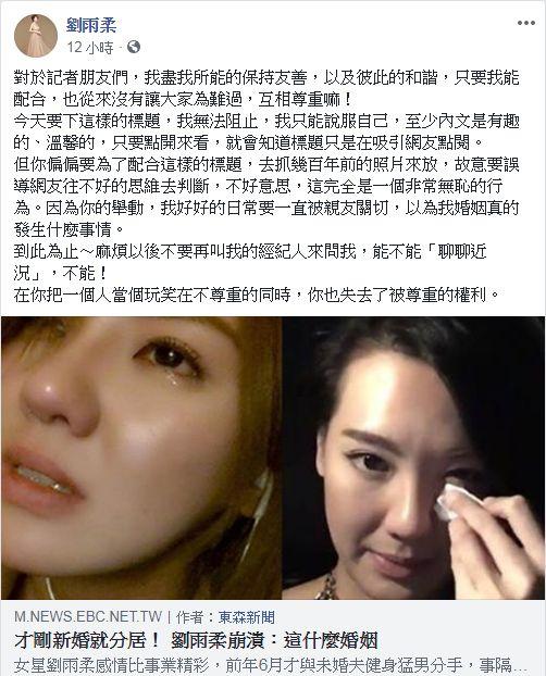 劉雨柔火大發文,翻攝自臉書