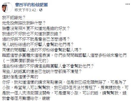 曹西平,/翻攝自曹西平臉書