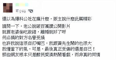 網紅空姐外遇偷吃攝影師/MC姐臉書