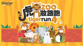 TigerRun4,路跑活動(圖/台灣虎航提供)